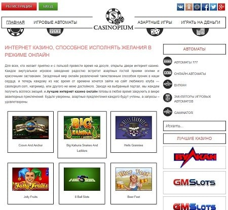 Сайт интернет казино Casinopium play.opiumcasino.net
