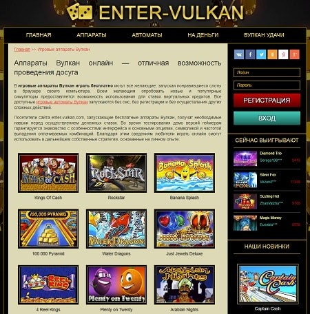 Сайт онлайн аппаратов Вулкан entervulkan.net