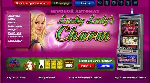 Игровой автомат Lucky Lady's Charm на сайте lucky.ladycharm.co