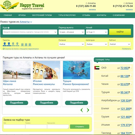 Сайт happy-travel.kz горячих путевок Happy Travel